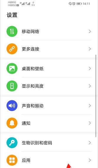 华为nova5i手机怎么微信分身