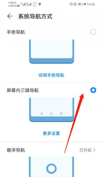 华为nova5屏幕返回键怎么设置